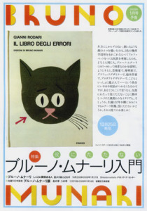 芸術新潮2008年1月号