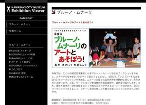 川崎市民ミュージアムのムナーリ展
