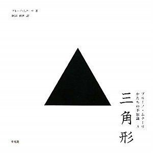 「三角形」