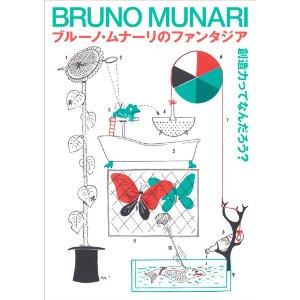 ブルーノ・ムナーリのファンタジア